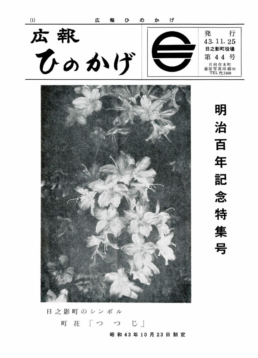 広報ひのかげ 第44号 1968年11月発行の表紙画像