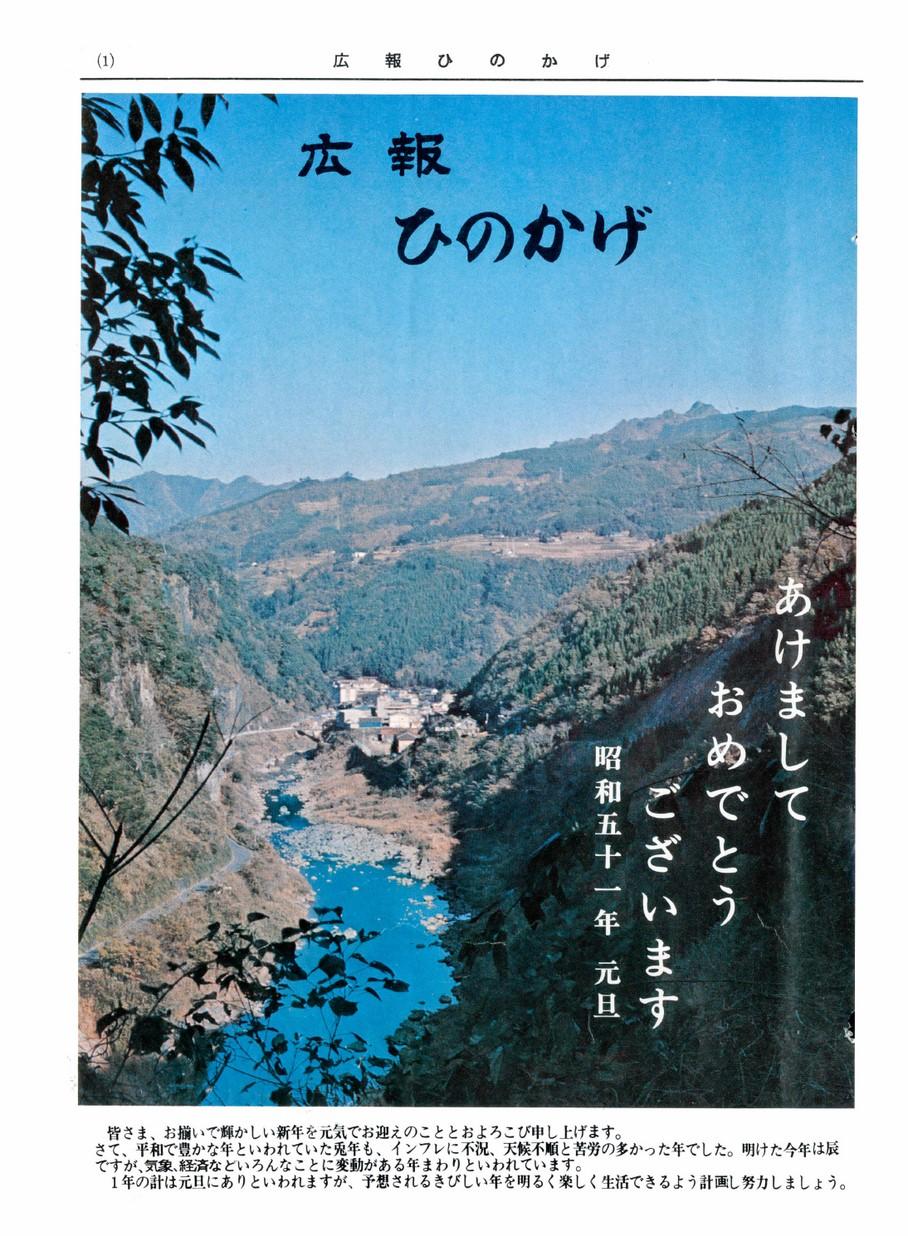 広報ひのかげ 第128号 1976年1月発行の表紙画像