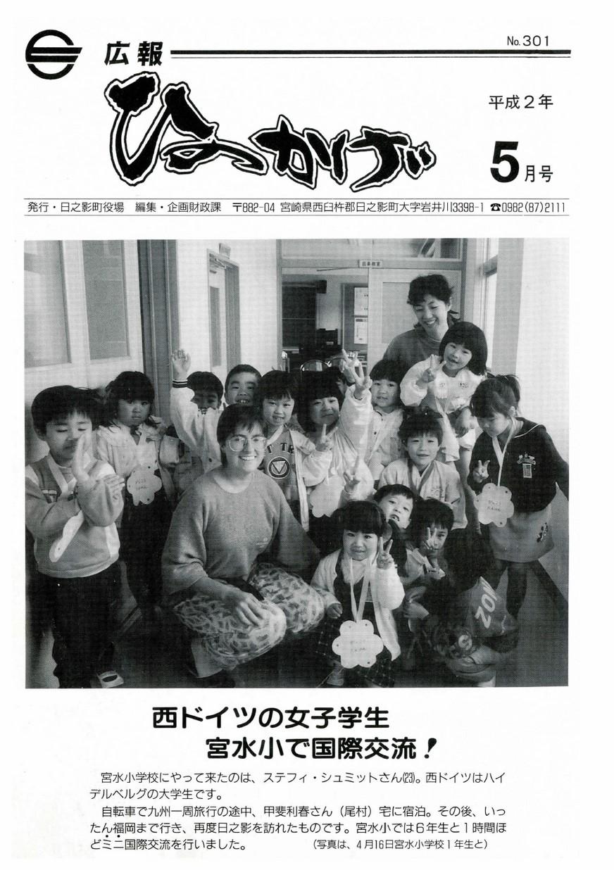広報ひのかげ 第301号 1990年5月発行の表紙画像