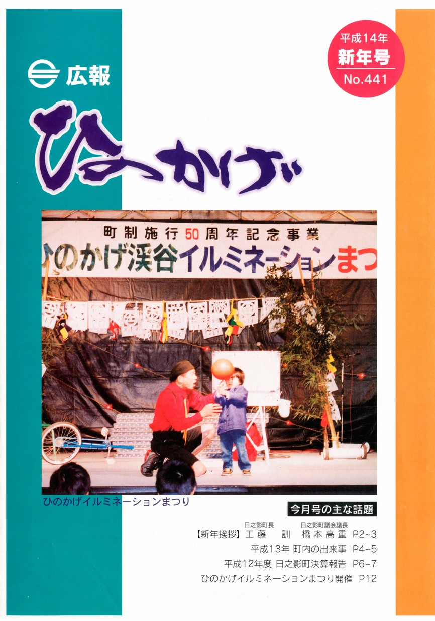 広報ひのかげ 第441号 2002年1月発行の表紙画像