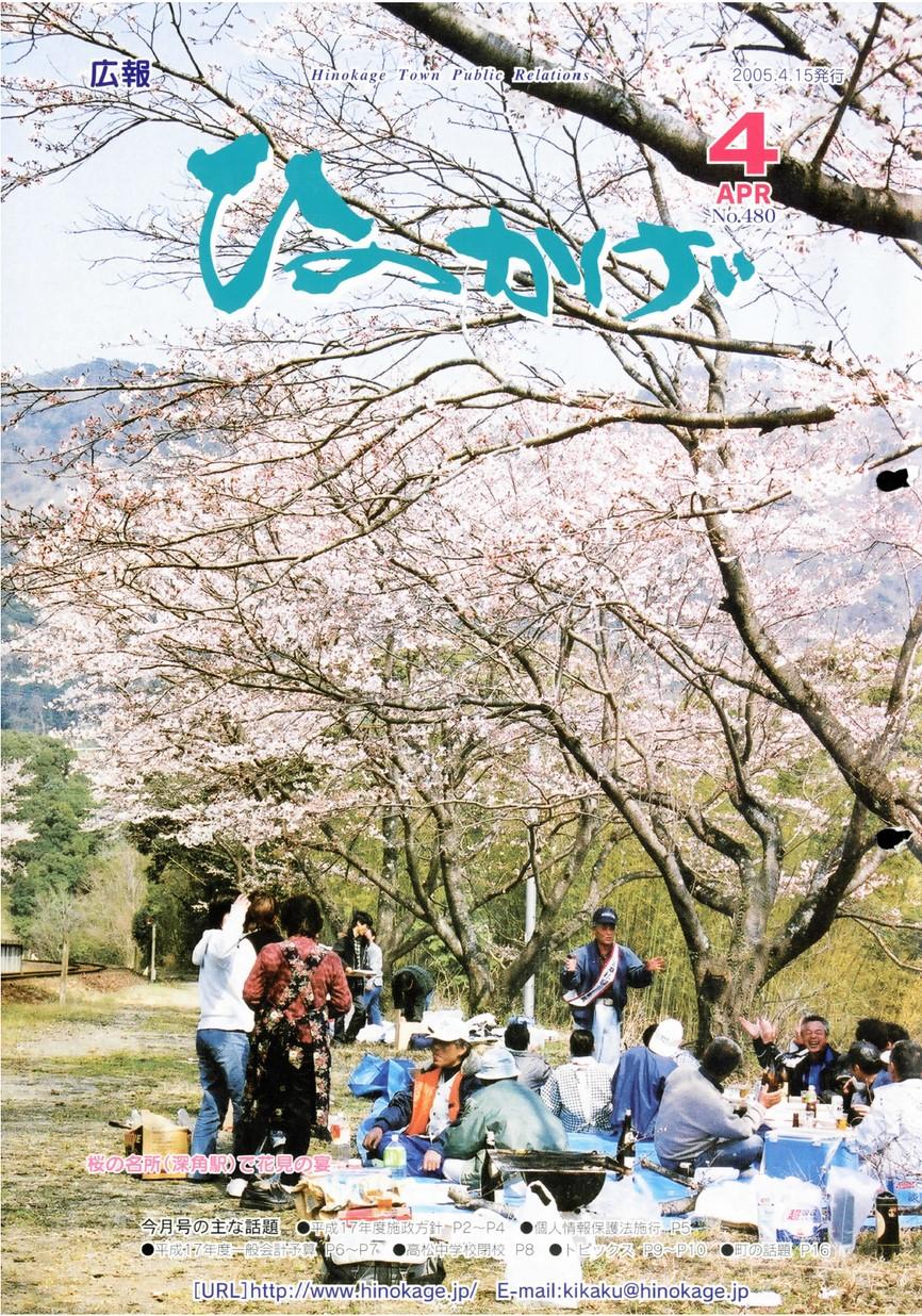 広報ひのかげ 第480号 2005年4月発行の表紙画像